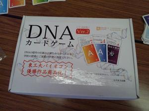 Dna_2011022704a